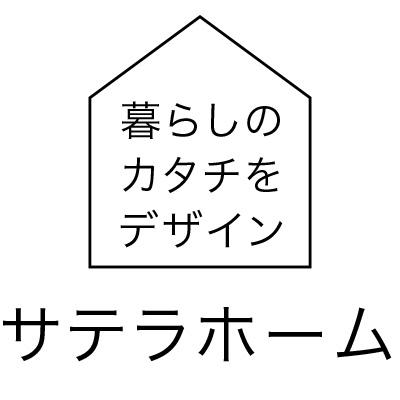 サテラホーム|大阪の注文住宅・デザイン住宅を手がける工務店